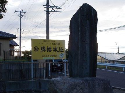勝幡城跡 石碑
